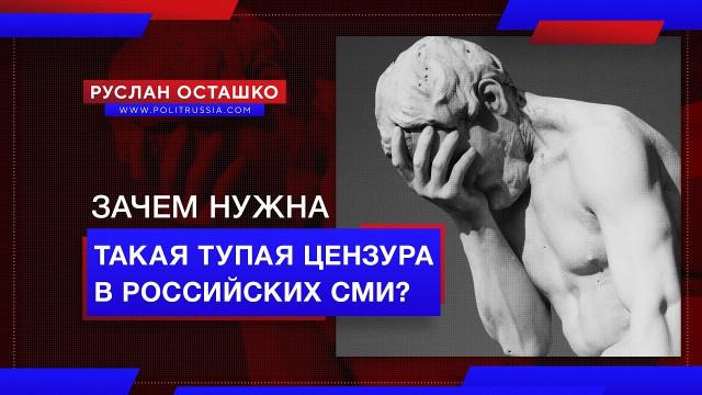 Зачем нужна такая тупая цензура в российских СМИ? (Руслан Осташко)