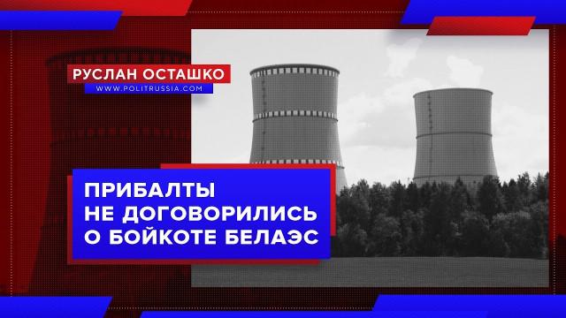 Прибалты таки готовы покупать российское электричество (Руслан Осташко)