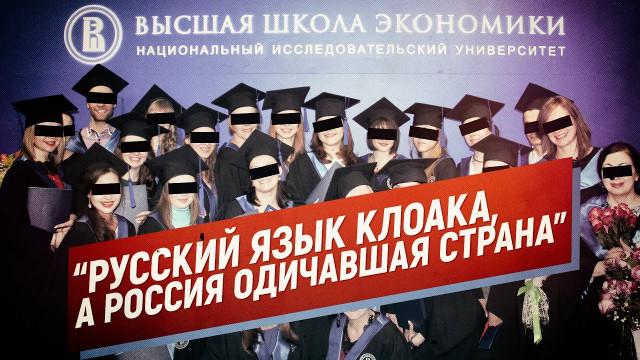 ВШЭ: «Русский язык клоака, а Россия одичавшая страна» (Telegram. обзор)