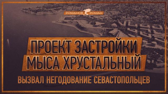 Проект застройки мыса Хрустальный вызвал негодование севастопольцев (Роман Романов)