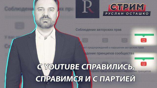 С Youtube справились, справимся и с партией (Руслан Осташко - Стрим)