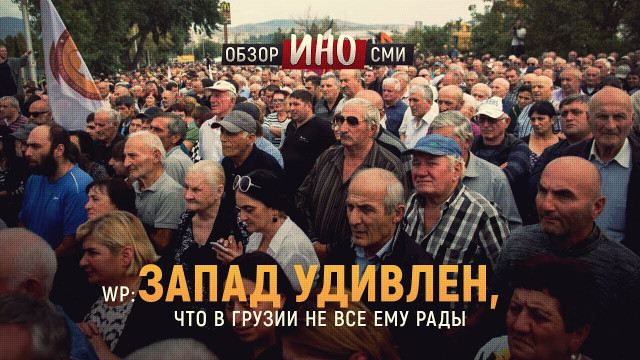 WP: Запад удивлен, что в Грузии не все ему рады (Обзор ИноСми)