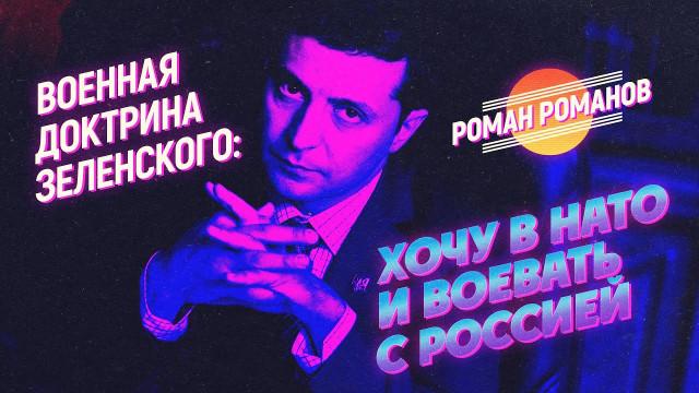 Военная Доктрина Зеленского: Хочу в НАТО и воевать с Россией (Романов Роман)