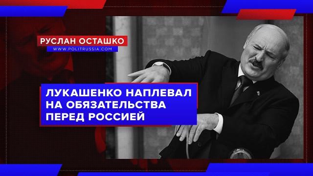 Лукашенко наплевал на обязательства перед Россией (Руслан Осташко)