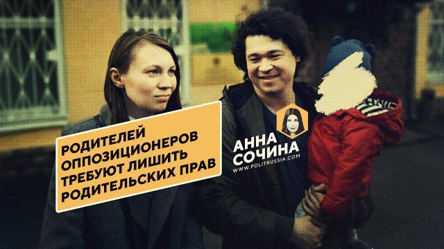 Прокуратура требует лишить родителей-оппозиционеров родительских прав (Анна Сочина)