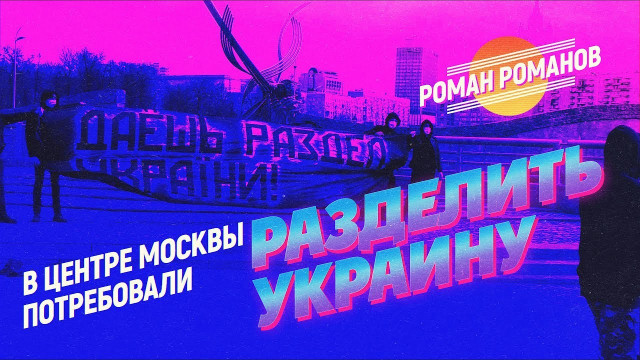 В центре Москвы потребовали разделить Украину (Роман Романов)