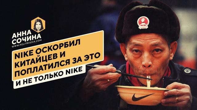 Nike оскорбил Китай и поплатился за это. И не только Nike (Анна Сочина)
