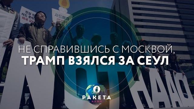 Не справившись с Москвой, Трамп взялся за Сеул (РАКЕТА.News)