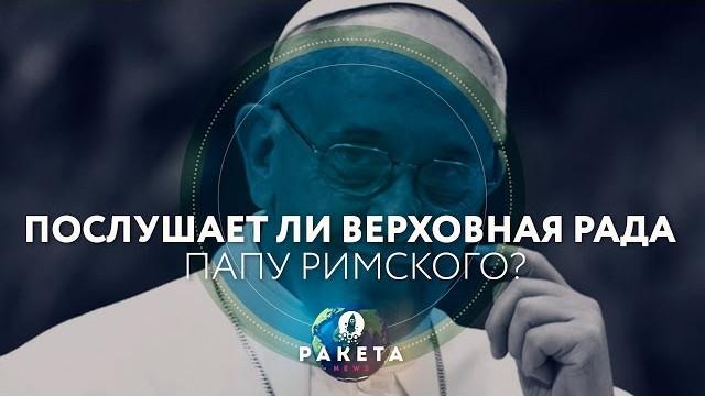 Послушает ли Верховная Рада Папу Римского? (Ракета.News)
