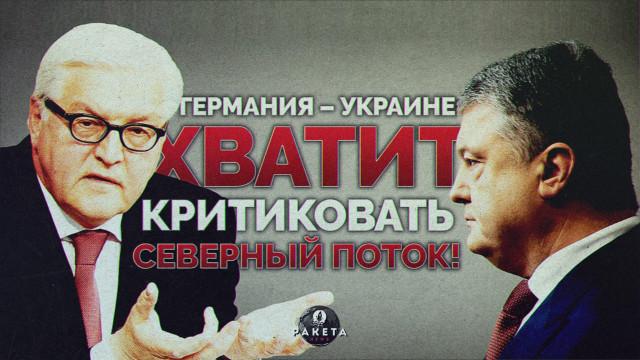 Германия – Украине: хватит критиковать Северный поток!