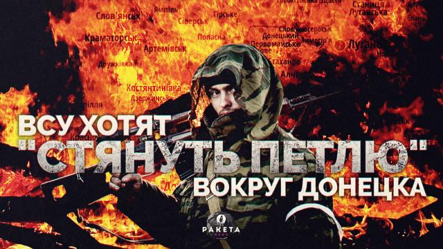 """ВСУ хотят """"стянуть петлю"""" вокруг Донецка"""