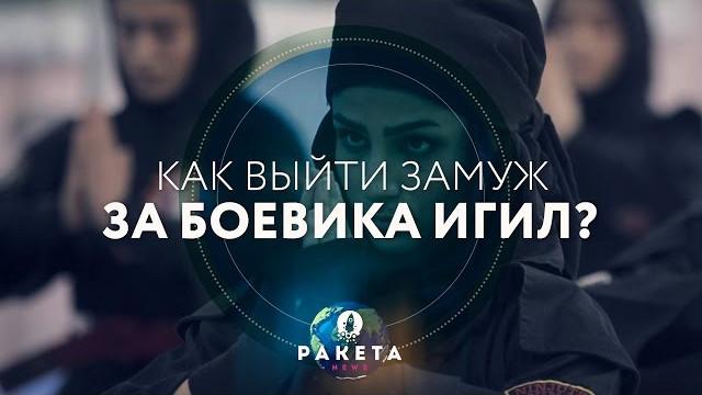 Как выйти замуж за боевика ИГИЛ? (РАКЕТА.News)