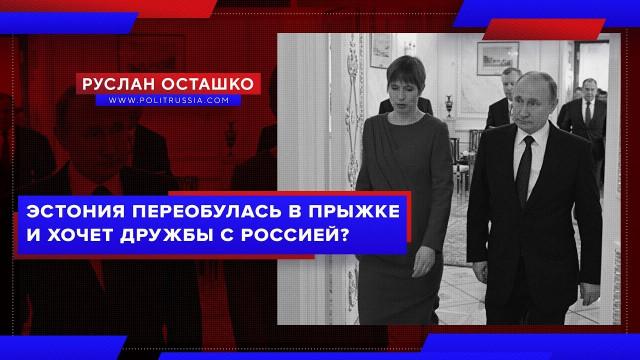 Эстония переобулась в прыжке и хочет дружбы с Россией? (Руслан Осташко)