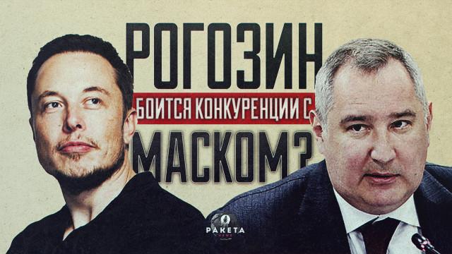 Рогозин боится конкуренции с Маском?