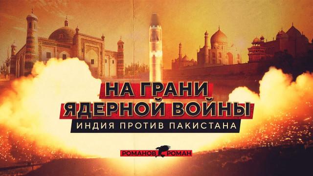 На грани ядерной войны: Индия против Пакистана (Роман Романов)