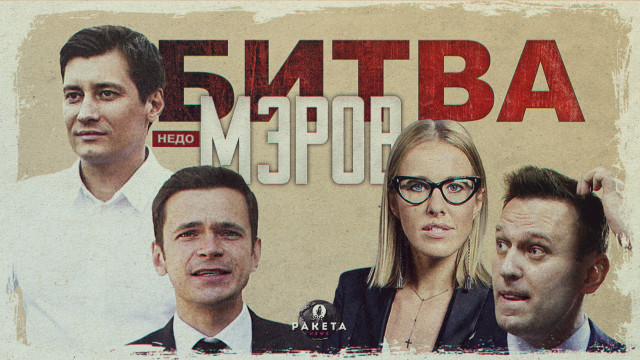 Битва мэров: Яшин против Гудкова, Навальный против Собчак