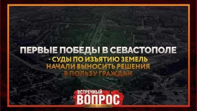 Первые победы в Севастополе - суды начали выносить решения в пользу граждан (Встречный Вопрос)