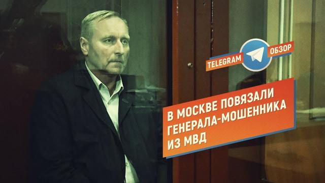 В Москве повязали генерала-мошенника из МВД (Telegram. Обзор)