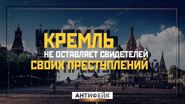 Кремль не оставляет свидетелей своих преступлений (Антифейк)