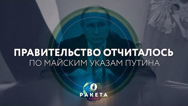 Правительство отчиталось по майским указам Путина (РАКЕТА.News)
