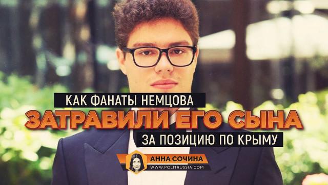 Как фанаты Немцова затравили его сына за позицию по Крыму (Анна Сочина)