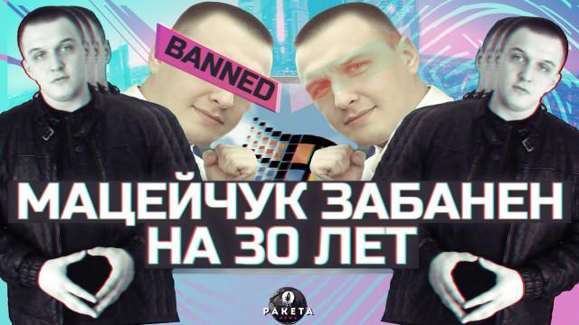 Мацейчук забанен на 30 лет