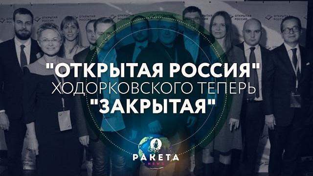 """""""Открытая Россия"""" Ходорковского теперь """"Закрытая"""" (РАКЕТА.News)"""
