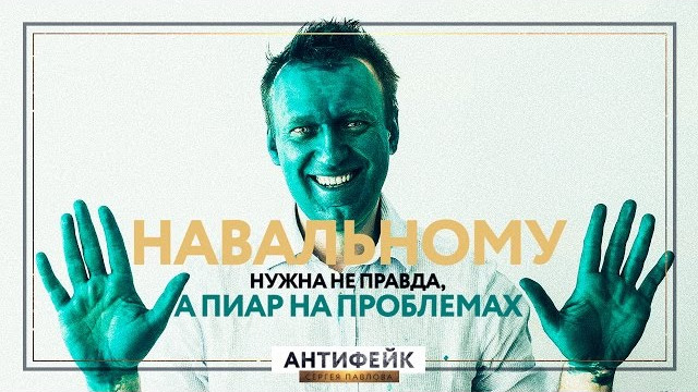 Навальному нужна не правда, а пиар на проблемах (Антифейк)