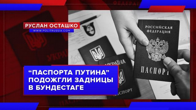 Германия признала российские паспорта для ЛДНР (Руслан Осташко)