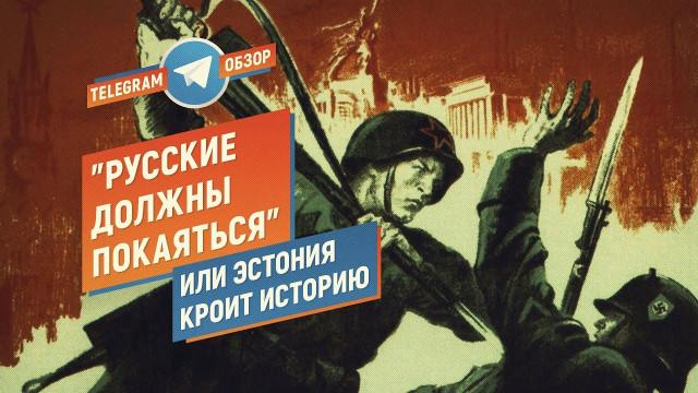 """""""Русские должны покаяться"""" или Эстония кроит историю (Telegram. Обзор)"""