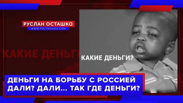 Деньги на борьбу с Россией дали? Дали... Так где деньги? (Руслан Осташко)