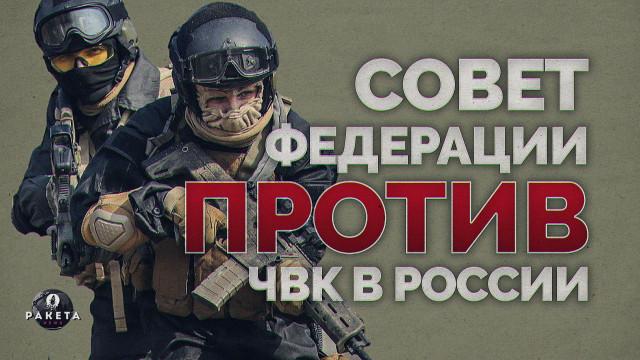 Совет Федерации против ЧВК в России