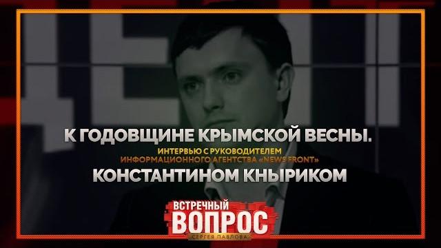 Интервью с руководителем агентства «News Front» Константином Кныриком (Встречный вопрос)