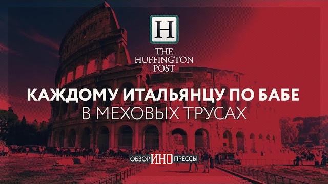 The Huffington Post: Каждому итальянцу по бабе в меховых трусах (Обзор ИноПрессы)