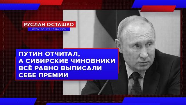 Путин отчитал, а сибирские чиновники всё равно выписали себе премии (Руслан Осташко)