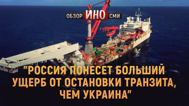 Welt: Украина победила Россию в Северном потоке-2 (Обзор Иносми)