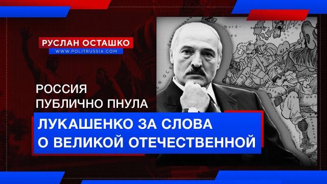 Россия публично пнула Лукашенко (Руслан Осташко)