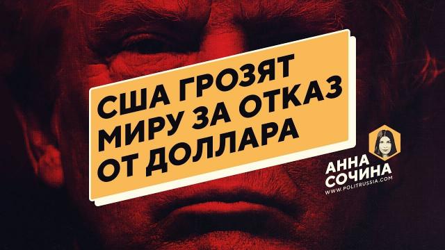 Злоба по-американски: США угрожают всему миру за отказ от доллара (Анна Сочина)