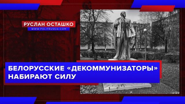 Белорусские «декоммунизаторы» набирают силу (Руслан Осташко)