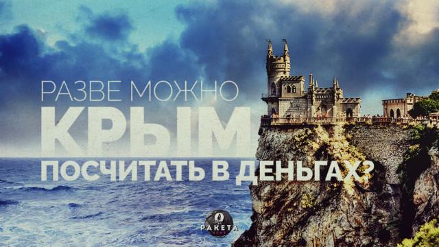 Разве можно Крым посчитать в деньгах?