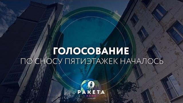 Голосование по сносу пятиэтажек началось (РАКЕТА.News)
