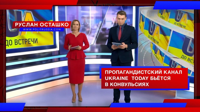 Пропагандистский канал Ukraine Today бьётся в конвульсиях (Руслан Осташко)