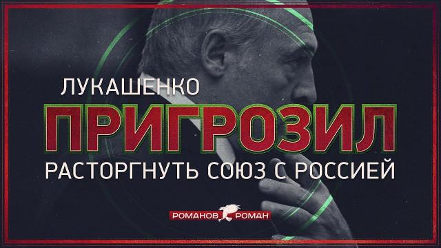 Лукашенко пригрозил расторгнуть союз с Россией (Роман Романов)