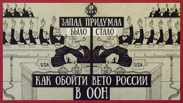 Запад придумал, как обойти ВЕТО России в ООН