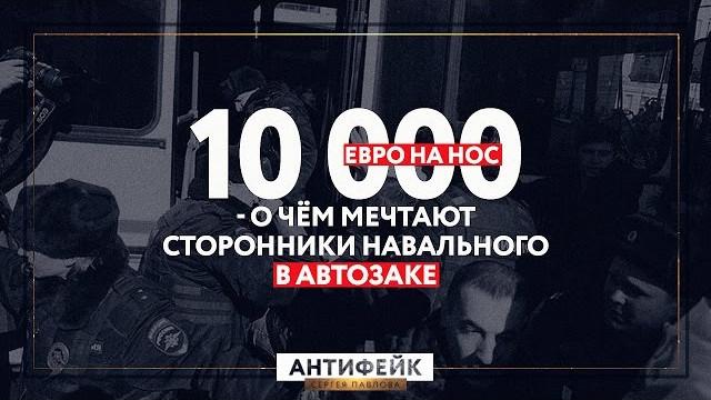 10 000 евро на нос - о чём мечтают сторонники Навального в автозаке (Антифейк)