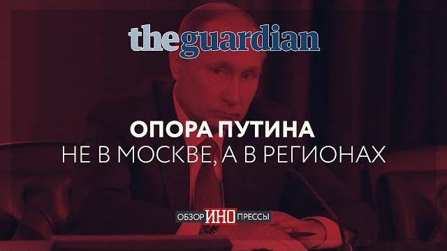 The Guardian: Опора Путина не в Москве, а в регионах (Обзор ИноПрессы)
