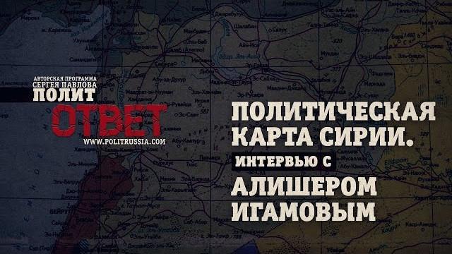 Политическая карта Сирии. Интервью с Алишером Игамовым (ПолитОтвет)
