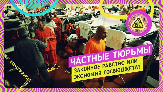 Частные тюрьмы: законное рабство или экономия госбюджета? (БОРНАЯ СОЛЯНКА)