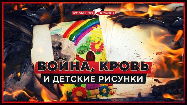 Донецк в огне и Дамаск под бомбами – взгляд детей (Роман Романов)