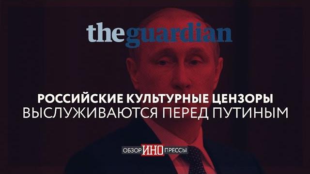 The Guardian: Российские культурные цензоры выслуживаются перед Путиным (Обзор Инопрессы)